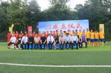 Company Football Team Foundation Ceremony