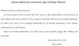 women′s day notice
