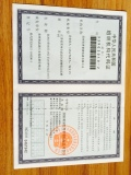 Tax Certification of Sunlight