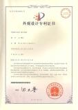 mrice-m100-design-patent-zl-2013-3-0021207.3-cn-20130710