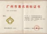 Company Trademark Certificate