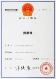 Trademark registration certificate of KIET