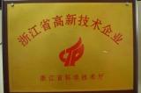 High-tech enterprises in Zhejiang Province