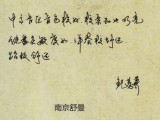 Schumann Piano won the highly praise from professor Bao Huiqiao