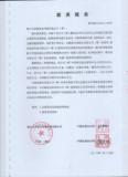Capital verification report