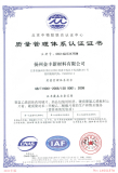 ISO 9001 Certificate (Chinese)