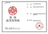 Credite License