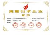 High-tech Enterprise Certificate Of KIET
