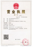 Depon business license