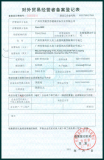 Foreign Trade Registration
