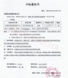 The bid-winning notice of 500L vacuum emulsifying machine