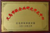 The municipal enterprise development research center