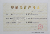 Printing Business License