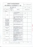 EVA floor Testing Report-2