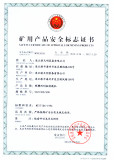 MA CERTIFICATE FOR BSL