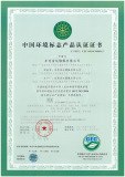China Environmental friendly products certificate