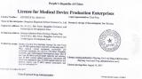 License for Medical Device Production Enterprises