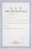 Shandong province enterprise product execution standard registration certificate