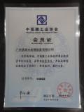 RO membrane Industry membership certificate