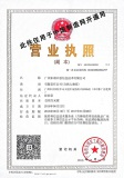 Comerce business licence