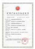 Safety Certificate of Approval for Mining Products (6)