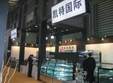 2013 Shanghai Hotelex