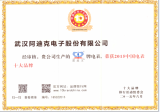 Radarking Won the Top 10 Meter Brands of China in 2015