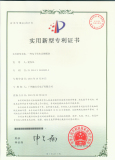 Patent ZL 201420636985.2
