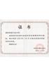 Industry association certificate