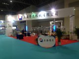 51st CIPM Exhibition in Chongqing