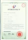 Patent ZL 201420636905.1