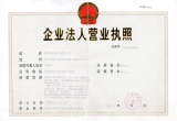 Business license issued by the Chinese government