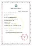 CRCC Certificate Type II Rail Clip