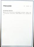 Trade Mark Registration Certificate 2