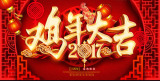 Holiday Notice for Chinese Spring Festival