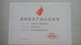 PET High tech product recognition certificate