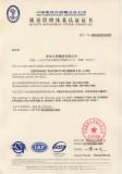 CCSC&UKAS Quality Management System Certificate