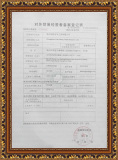 Export Permission Certification