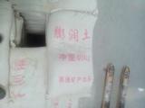 Inorganic Bentonite Clay