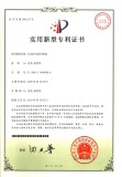 Patent Certificate of Automatic impact drill piling machine