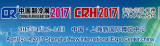 2017 China Refrigeration Booth No.:E3C39