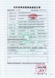 Export Licence