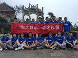 EVERGEAR staff sport activity -climbed Tai Mountain