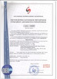 Greece Patent Certificate