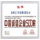 CHINA TRUSTWORTHINESS ENTERPRISES TOP 500