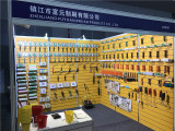 2017 Internnational Hardware Fair (Shanghai)