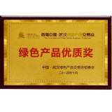 Green Product Excellent Quality Award in 2014 at the China Green Products Trade Fair
