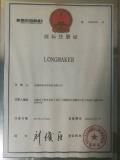 Certificate of trademark registration LONGMAKER