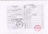 NATIONAL TAX BUREAU CERTIFICATE