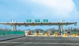 Guangzhou Xierhuang Toll Gate